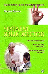 Мария Бриль -Читаем язык жестов