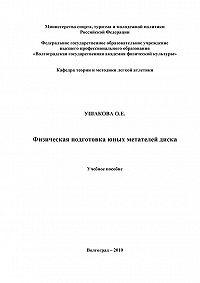 О. Ушакова - Физическая подготовка юных метателей диска