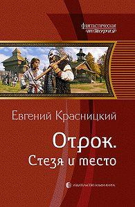 Евгений Красницкий -Отрок. Стезя и место