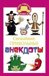 Е. Маркина -Cвежайшие прикольные анекдоты