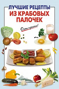 А. Вайник - Лучшие рецепты из крабовых палочек