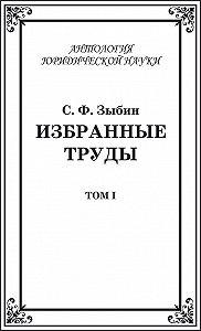 Станислав Зыбин -Избранные труды. Том I