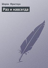 Шэрон Фристоун - Раз и навсегда