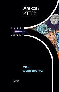 Алексей Атеев -Псы Вавилона