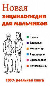 Леонид Сурженко -Новая энциклопедия для мальчиков