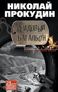 Николай  Прокудин -Рейдовый батальон