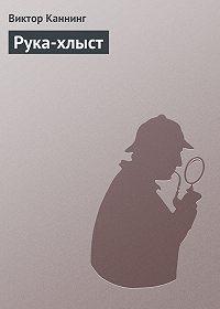 Виктор Каннинг -Рука-хлыст
