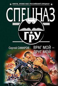 Сергей Самаров -Враг мой – друг мой