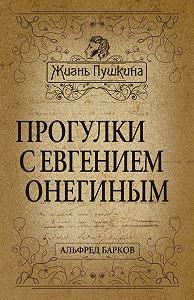 Альфред Барков -Прогулки с Евгением Онегиным
