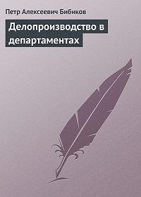 Петр Бибиков -Делопроизводство в департаментах