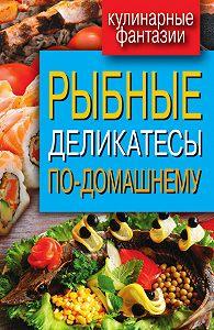 С. П. Кашин - Рыбные деликатесы по-домашнему