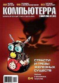 Компьютерра -Журнал «Компьютерра» №41 от 08 ноября 2005 года
