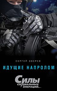 Сергей Зверев -Идущие напролом