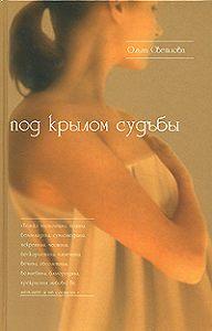 Ольга Светлова - Под крылом судьбы