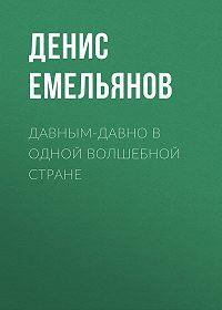 Денис Емельянов -Давным-давно в одной волшебной стране