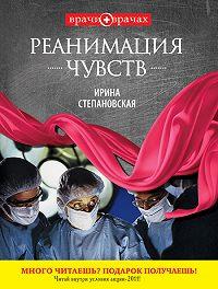 Ирина Степановская -Реанимация чувств
