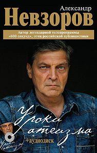 Александр Невзоров -Уроки атеизма