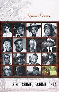 Сергей Капков -Эти разные, разные лица (30 историй жизни известных и неизвестных актеров)