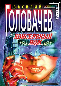 Василий Головачев -Консервный нож