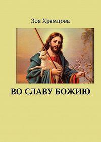 Зоя Храмцова -Вославу Божию