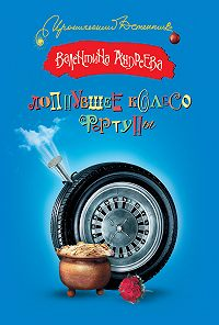 Валентина Андреева - Лопнувшее колесо фортуны