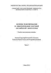 Коллектив Авторов -Основы реферирования и аннотирования научной английской литературы. Часть 1