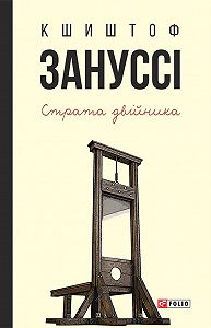 Кшиштоф Зануссі -Страта двійника (збірник)