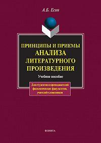 А. Б. Есин -Принципы и приемы анализа литературного произведения. Учебное пособие