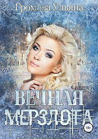 Ульяна Громова -Вечная мерзлота