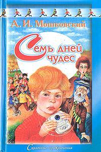Анатолий Мошковский -Семь дней чудес