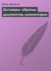Денис Дерюгин -Договоры: образцы документов, комментарии