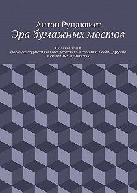 Антон Рундквист - Эра бумажных мостов