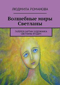 Людмила Романова -Волшебные миры Светланы