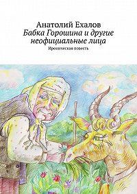 Анатолий Ехалов -Бабка Горошина и другие неофициальные лица