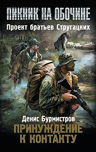 Денис Бурмистров -Принуждение к контакту