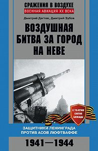 Дмитрий Зубов -Воздушная битва за город на Неве. Защитники Ленинграда против асов люфтваффе. 1941–1944 гг.