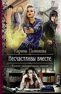 Карина Пьянкова - Несчастливы вместе