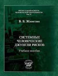 Владимир Живетин -Системные человеческие джунгли рисков