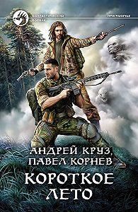 Павел Корнев -Короткое лето
