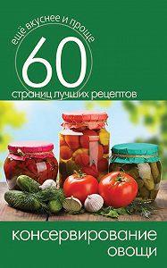 С. П. Кашин -Консервирование. Овощи