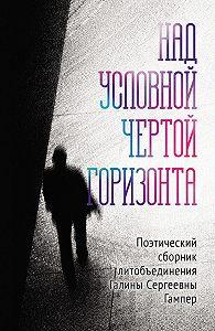 Коллектив Авторов -Над условной чертой горизонта
