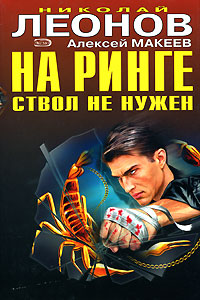 Николай Леонов, Алексей Макеев - На ринге ствол не нужен