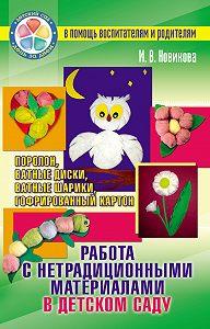 И. Новикова -Работа с нетрадиционными материалами в детском саду. Поролон, ватные диски, ватные шарики, гофрированный картон