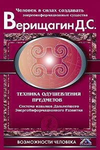 Д. С. Верищагин - Техника одушевления предметов. Система навыков Дальнейшего ЭнергоИнформационного Развития
