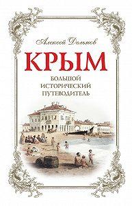 Алексей Дельнов -Крым. Большой исторический путеводитель