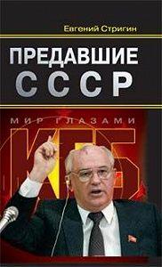 Евгений Стригин -Предавшие СССР