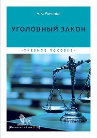 Александр Романов -Уголовный закон