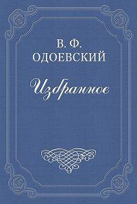 Владимир Одоевский -Живописец