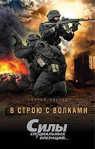 Сергей Зверев -В строю с волками