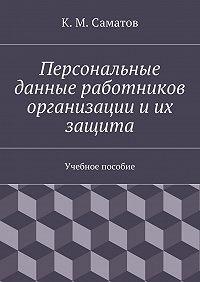 К. Саматов -Персональные данные работников организации иих защита